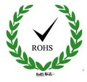 有毒物质ROHS认证